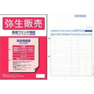 弥生 請求明細書(Z)200枚入り(単票用紙) 334402Z|kizashi