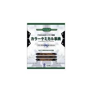 カラーケミカル事典 Windows版|kizashi