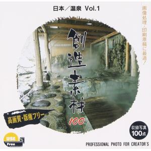 創造素材100 日本/温泉Vol.1|kizashi