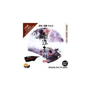 超 創造素材100 日本/温泉 Vol.2|kizashi