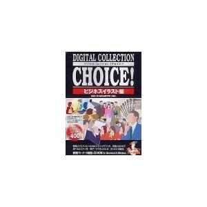 Digital Collection Choice! ビジネスイラスト編 Vol.1|kizashi