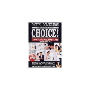 Digital Collection Choice! No.27 ブライダル・2人以上のポーズ編|kizashi