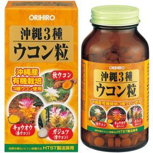 オリヒロ 沖縄3種ウコン粒|kizashi