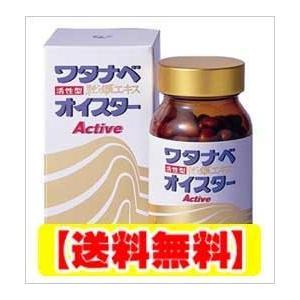 ワタナベオイスター 600粒(活性型牡蠣肉エキス)|kizashi