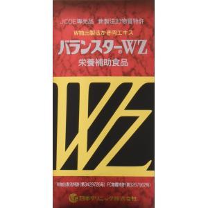 【日本クリニック】バランスターWZ 480錠|kizashi