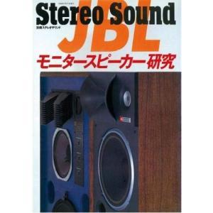 JBLモニタースピーカー研究 (別冊ステレオサウンド) kizashi