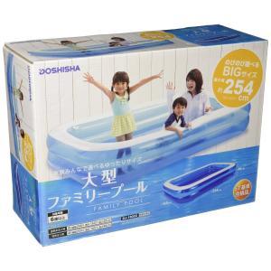 ドウシシャ 大型ファミリープール 254cm kizashi