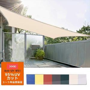 KING DO WAY 95%UVカット サンシェード 日除け シェード #300D高品質防水ポリエステル クリーム 160g 正方形 300x300cm kizashi