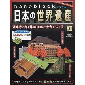 nanoblockでつくる日本の世界遺産 6号 [分冊百科] (パーツ付) kizashi