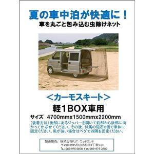 車中泊の蚊帳 車を丸ごと包み込む虫除けネット軽1BOX用|kizashi