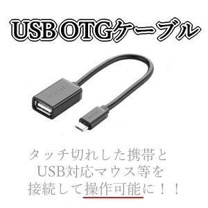 microUSB接続ができるアンドロイドのスマホに PC用の普通のUSB(Type-A)を接続できる...