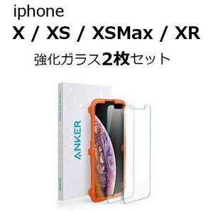 ●人気のAnker iPhone ガラスフィルムを送料無料でお届けします。 ポイント消化にもご利用く...