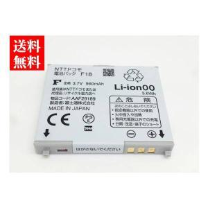 新品 ドコモ純正品 電池パック F18(F-01C,F-08C,F-09C) NTT docomo 富士通