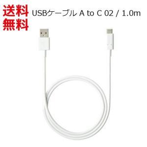ドコモ純正 Type-Cケーブル USBケーブル A to C 02 1.0m 充電&データ転送対応...