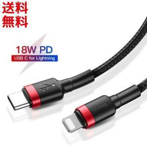 Type-C Lightning ショート (50cm) ケーブル USB PD 対応 18W iP...