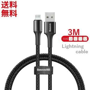 Lightning 充電ケーブル データ転送 3m ロングケーブル iPhone iPad対応 io...