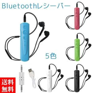 Bluetooth4.1のレシーバーです。 イヤホン用途に向いていますが、カーステにも使えます。 本...