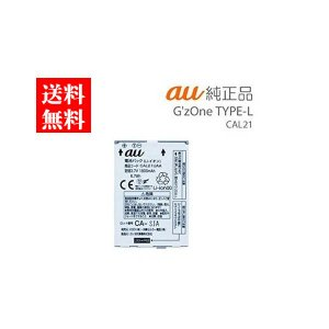 新品 au 純正品 G'zOne TYPE-L CAL21 電池パック (CAL21UAA) バッテリー