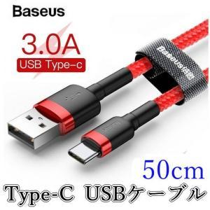 Type-C 充電ケーブル 50cm 3A 急速充電 データ転送 USB ショートケーブル Base...