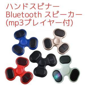 ハンドスピナー Bluetooth スピーカー & Mp3プレイヤー LED 付 ( iPhone ...
