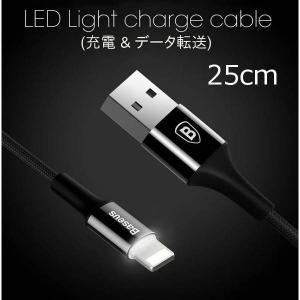 iphone 充電ケーブル 転送ケーブル 25cm Lightning LEDライト 光る 2A  ...