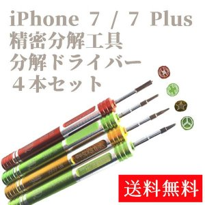 iphone 精密分解工具 (iPhone7 / 7Plus用) 修理 交換 オープニングツール Y字ドライバー含む (4本セット)