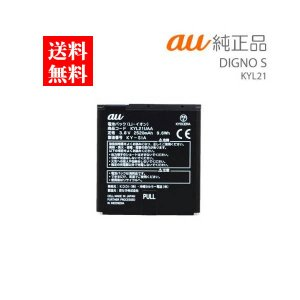 au純正品 DIGNO S KYL21 スマホ 電池パック KYL21UAA