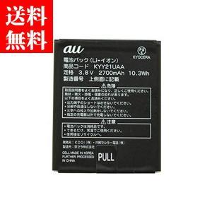 au 純正品 電池パック KYY21UAA 新品 バッテリー 電池 (URBANO L01)