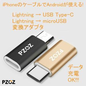 iPhone Lightning android変換アダプタ ライトニング から microUSB ...
