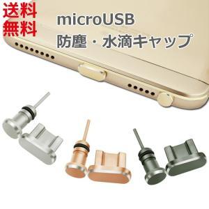 Micro USB 水滴 防塵 キャップ イヤホンジャックカバー スマホ Android マイクロU...