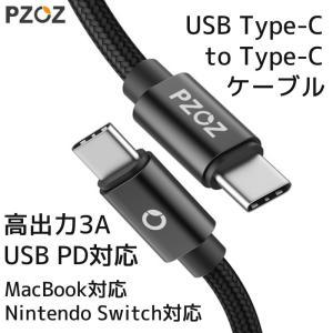 USB PDに対応した高出力(3A)のケーブルです。 高出力のため、普通のType-C対応のスマホの...