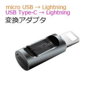 変換アダプタ microUSB / USB Type-C から iphone Lightning へ...