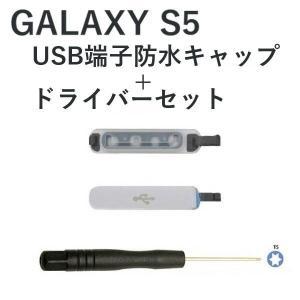ギャラクシー S5 キャップ GALAXY S5(SC-04F) / au SCL23用 USB端子防水キャップ (シルバー)+ T5星型ドライバー セット