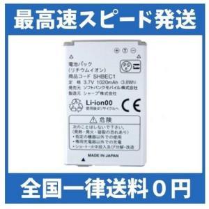 新品 【Softbank純正商品(ソフトバンク)】 AQUOS PHONE THE HYBRID 101SH 電池パック (SHBEC1)