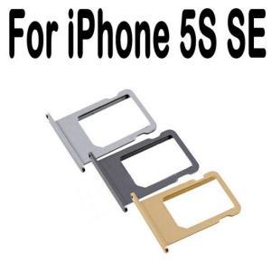 iphone 5s SE 専用 SIMトレイ SIMピン付き シムトレイ (互換品)