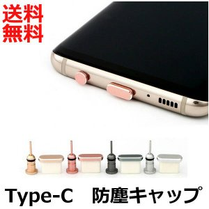 Type-C 防水キャップ 防塵 イヤホンジャック ピアス スマホ Android タイプC 2点セ...