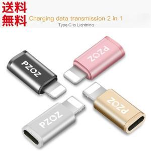 Type-C → Lightning変換アダプタ iPhone iPod USB充電 (PZOZ) ...