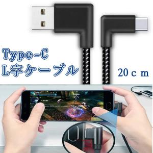Androidスマートフォン用高速充電ケーブル タイプC型 ケーブル長:20cm ショートケーブル ...
