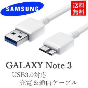 GALAXY Note 3 SC-01F / SCL22 用 USB3.0対応 充電&通信ケーブル ホワイト (バルク品)
