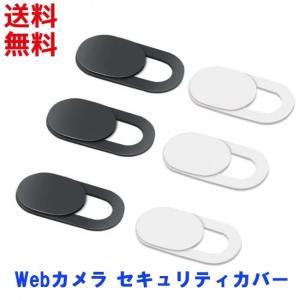 Webカメラ セキュリティカバー プライバシー保護シール (3個入り) PayPay