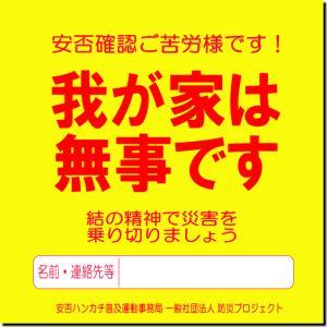 黄色い安否ハンカチ|kizuna-common