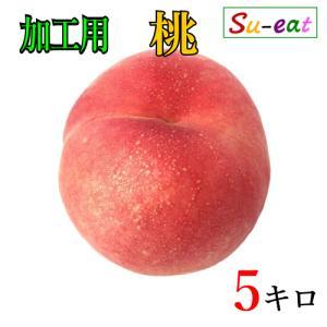 ジャム 加工用 桃  品種おまかせ 5キロ ...