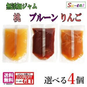 選べる無添加ジャム 100g×4個 プルーン 桃 りんご  減農薬 長野県産