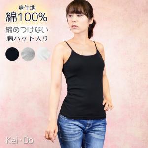 身生地綿100%で着心地の良い/パット入り快適キ...の商品画像