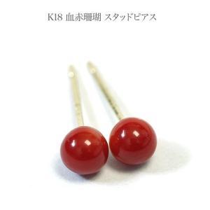 K18 血赤珊瑚 スタッドピアス /18金 18k 小ぶり ...