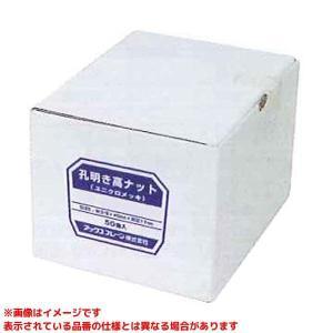 【ATN-3/8】 《KJK》 アックスブレーン (ユニクロメッキ)AX孔明キ高ナット(50本入) ωο0|kjk