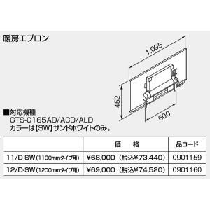 【12/D-SW】 《KJK》 ノーリツ バスイング 暖房エプロン (0901160) ωμ1|kjk