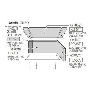 【RB-15B】 《KJK》 リンナイ 厨房オプション [40-0107] ωα0|kjk