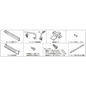 【RBO-DK-1SK】 《KJK》 リンナイ システムキッチン用オプション [40-6450] ωα0|kjk