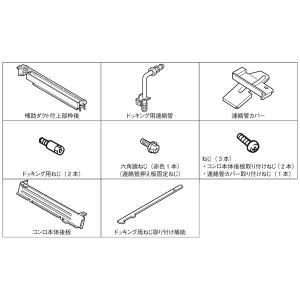 【RBO-DK-1SKN】 《KJK》 リンナイ システムキッチン用オプション [40-6468] ωα0|kjk
